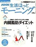 NHK 生活ほっとモーニング 2007年 06月号 [雑誌]