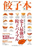 餃子本 (エイムック 2200)