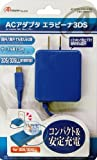"AC adapter Ella Bina"" for 3DS/3DSLL (Blue)"