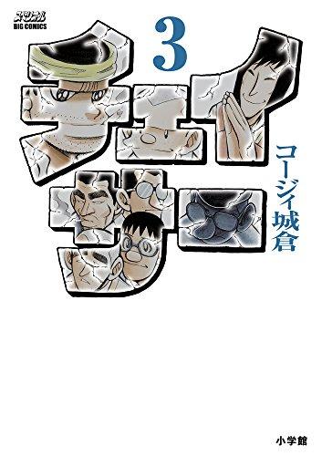 チェイサー 3 (ビッグコミックス)