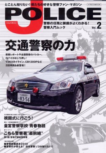 J POLICE Vol.2