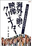 海外で働く映像クリエーター -ハリウッドを支える日本人-