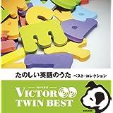 [CD2枚組] ビクターTWIN BEST(HiHiRecords)たのしい英語の歌ベスト・コレクション