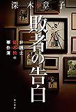 敗者の告白 弁護士睦木怜の事件簿 (角川書店単行本)