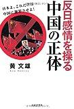 『反日感情を操る中国の正体』 黄文雄