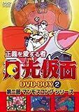 正義を愛する者 月光仮面 DVD-BOX Vol.2 第二部 マンモスコングシリーズ[DVD]
