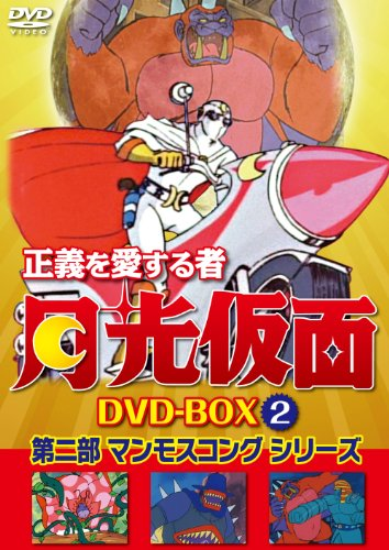正義を愛する者 月光仮面 DVD-BOX Vol.2