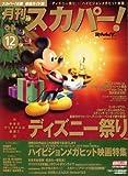 月刊 スカパー ! 2008年 12月号 [雑誌]