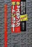 馬券術政治騎手名鑑2010 キャスティングボートジョッキー