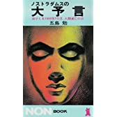 ノストラダムスの大予言―迫りくる1999年7の月、人類滅亡の日 (ノン・ブック 55)