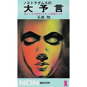 ノストラダムスの大予言―迫りくる1999年7の月、人類滅亡の日 (五島 勉)