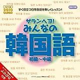 サランヘヨ!みんなの韓国語 2010年 カレンダー