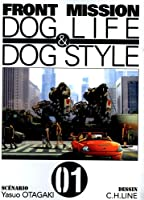 Front Mission - Dog Life and Dog Style Vol.1