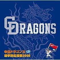 中日ドラゴンズ応援グッズ