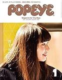 POPEYE (ポパイ) 2015年 01月号 [雑誌]
