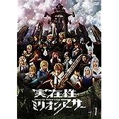 実在性ミリオンアーサー VOL.1 [DVD]