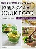 韓国スタイル★COOK BOOK—酵素レシピ・発酵レシピでキレイに元気に! (旭屋出版MOOK)