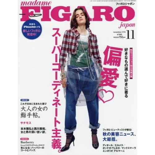 madame FIGARO japon (フィガロ ジャポン) 2016年11月号 [好きなもの選んで好きに着る 偏愛 スーパーコーディネート主義。]