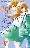 恋するハリネズミ(5): フラワーコミックス