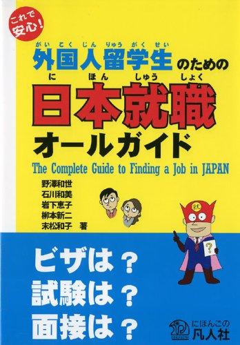 外国人留学生のための日本就職オールガイド