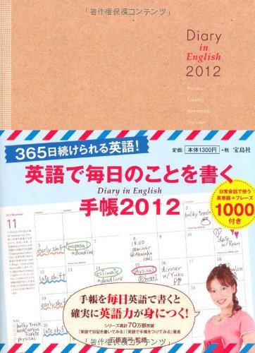 英語で毎日のことを書く手帳 2012
