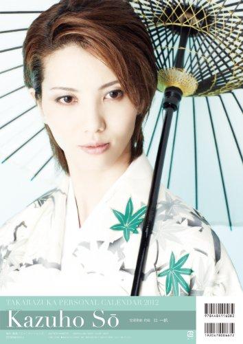 2012年宝塚パーソナルカレンダー 壮一帆 ([カレンダー])