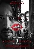 ノック・ノック [Blu-ray]