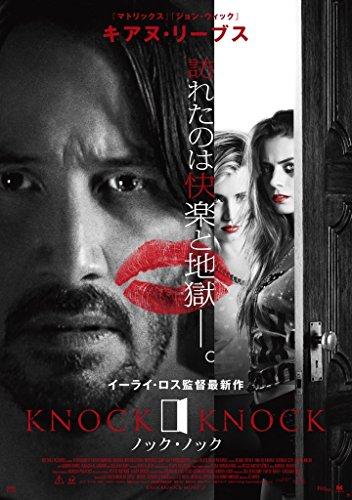 ノック・ノック[Blu-ray/ブルーレイ]
