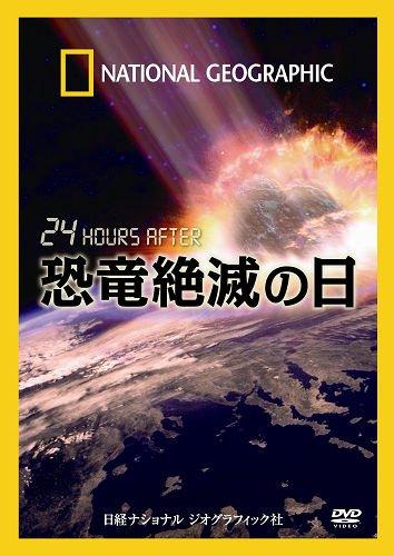ナショナル ジオグラフィック〔DVD〕 24 HOURS AFTER 恐竜絶滅の日