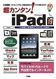 超カンタン!iPad―「タブレットPC」の基本操作からアプリの使い方まで! (I/O別冊)
