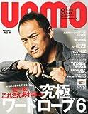 uomo (ウオモ) 2011年 09月号 [雑誌]