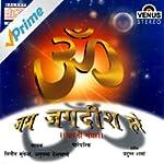 Om Jai Jagdish Hare (Aarti Sangrah)
