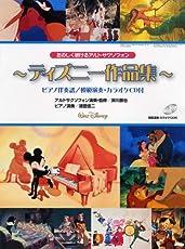 アルトサクソフォンレパートリー たのしく吹けるアルトサクソフォン ディズニー作品集(ピアノ伴奏譜/模範演奏・カラオケCD付)