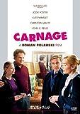 おとなのけんか  北野義則ヨーロッパ映画ソムリエのベスト2012第3位