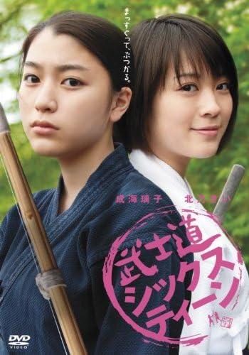 武士道シックスティーン [DVD]