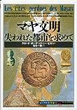 マヤ文明―失われた都市を求めて (「知の再発見」双書 (07))