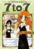 ミッドナイトレストラン7to7 (8) (まんがタイムコミックス)