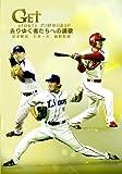 GET SPORTS プロ野球引退SP ~ 去りゆく者たちへの讃歌 ~ [DVD]