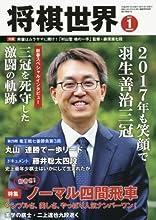 将棋世界 2017年1月号