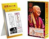 2013年版 瀬戸内寂聴 日めくり暦(カレンダー) ([カレンダー])
