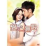 『愛∞無限』 ノーカット版DVD-BOXII(7枚組)