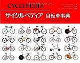 サイクルペディア 自転車事典 (GAIA BOOKS)