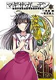 アクセル・ワールド/デュラル マギサ・ガーデン 06 (電撃コミックス)