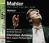 マーラー:交響曲「大地の歌」 [Hybrid SACD] / ウェーベルン, マーラー (作曲); アルミンク(クリスティアン) (指揮); 新日本フィルハーモニー交響楽団 (演奏) (CD - 2006)