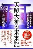 天照大神の未来記 (OR books)