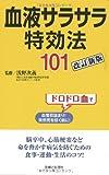 Amazon.co.jp血液サラサラ特効法101改訂新版
