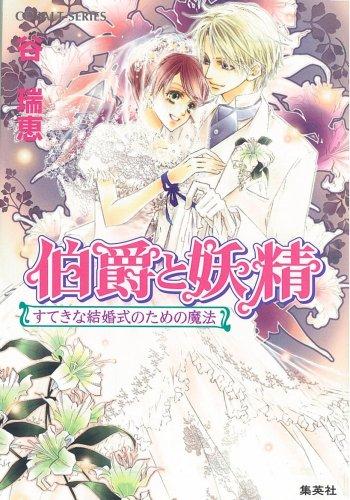 伯爵と妖精 すてきな結婚式のための魔法