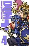 ドラゴンクエストモンスターズ+新装版4巻 (デジタル版ガンガンコミックス)