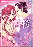 雷桜  / やた みどり のシリーズ情報を見る