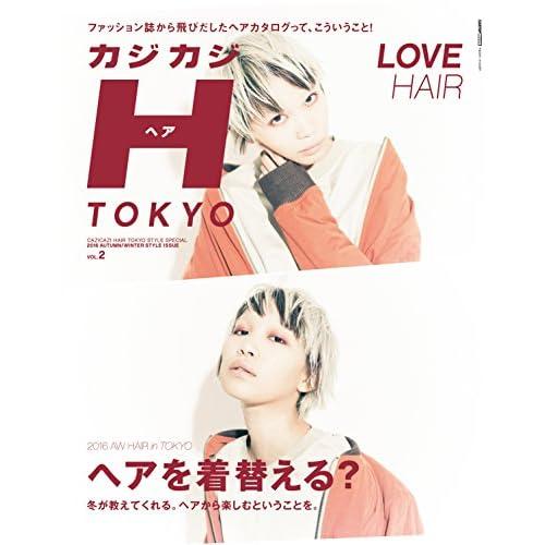 カジカジH TOKYO vol.2 (CARTOPMOOK)